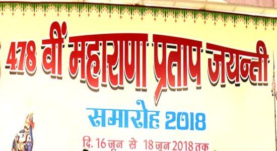 Praeap Jayani Banner