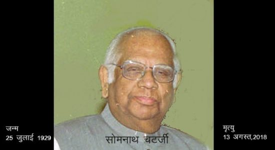 Somnath Chetterjee