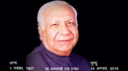 Balramji Das Tondon