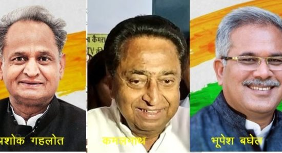 Gehlot,Kamalnath,Baghel