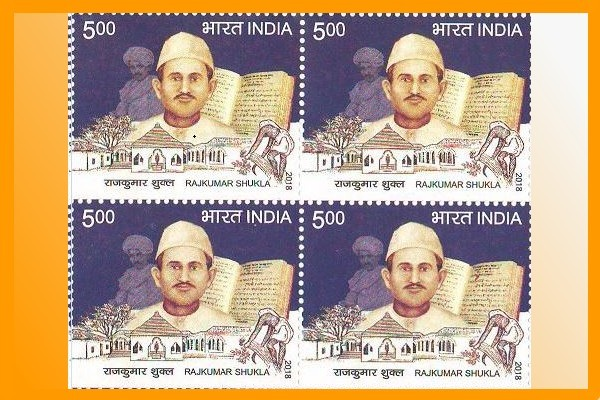 Postal stamp Rajkumar Shukla