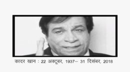 Kadar Khan TV photo