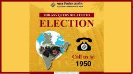 Voter help line number 1950