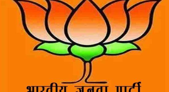 BJP symbal